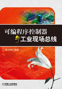 可编程序控制器与工业现场总线(1CD)