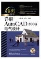 详解AutoCAD 2009电气设计(含DVD光盘1张)