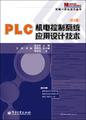 PLC机电控制系统应用设计技术(第2版)
