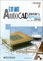 详解AutoCAD2010电气设计(含DVD光盘1张)