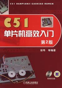 C51单片机高效入门(第2版)