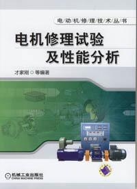 电机修理试验及性能分析