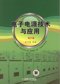 电子电源技术与应用(第2版)