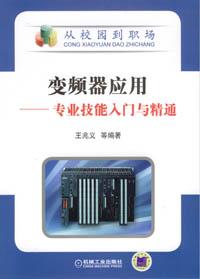 变频器应用――专业技能入门与精通