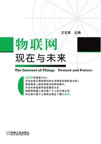 物联网现在与未来
