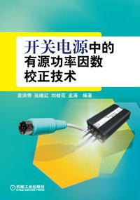 开关电源中的有源功率因数校正技术