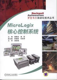 MicroLogix核心控制系统