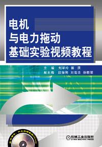 电机与电力拖动基础实验视频教程(2DVD)