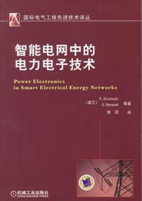 智能电网中的电力电子技术