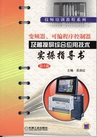 变频器、可编程序控制器及触摸屏综合应用技术实操指导书(第2版)