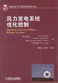 风力发电系统优化控制