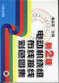 电动机绕组布线接线彩色图集(新2版)