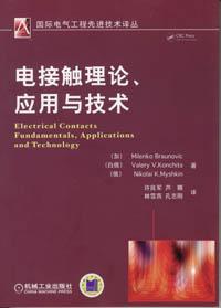 电接触理论、应用于技术