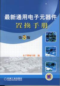 最新通用电子元器件置换手册(第3版)