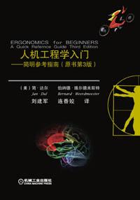 人机工程学入门――简明参考指南(原书第3版)