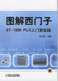 图解西门子S7-1200 PLC入门到实践