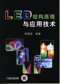 LED结构原理与应用技术