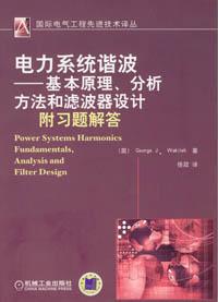 电力系统谐波――基本原理、分析方法和滤波器设计(附习题解答)