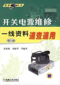 开关电源维修一线资料速查速用(第2版)