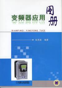 变频器应用图册