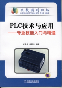 PLC技术与应用�D�D专业技能入门与精通