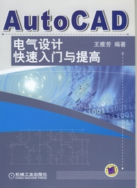 AutoCAD电气设计快速入门与提高