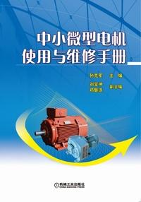 中小微型电机使用与维修手册