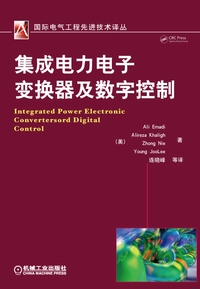 集成电力电子变换器及数字控制
