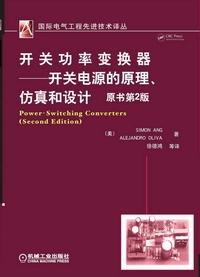 开关功率变换器――开关电源的原理、仿真和设计(原书第2版)