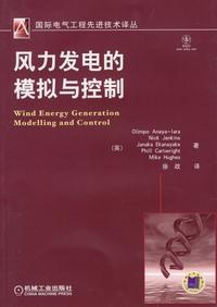 风力发电的模拟与控制