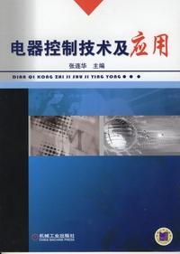 电器控制技术及应用