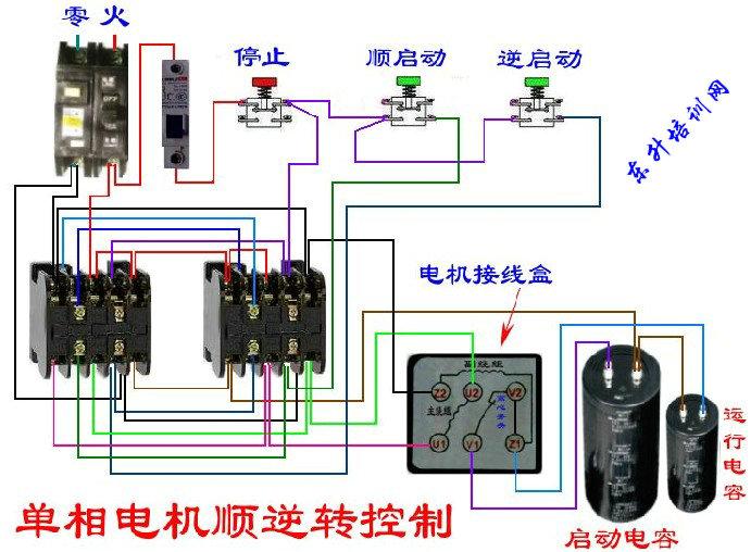 单相电机正反转接线图