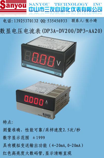 DP3电压电流表-工控博客