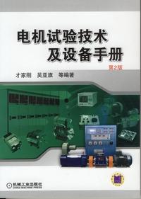 电机试恐怖验技术及设备手册