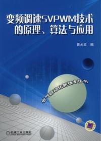 变频调速SVPWM技术的原理、算法与应用