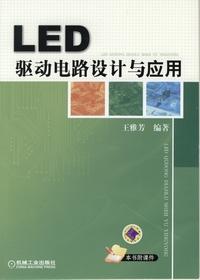 LED驱动电路设计与应用