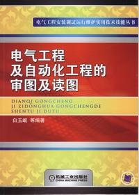 电气工程及自动化工程的审图及读图