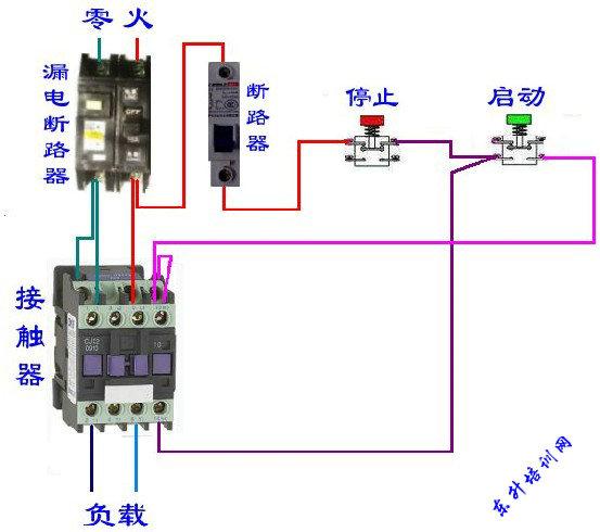 单相用接触器接线图