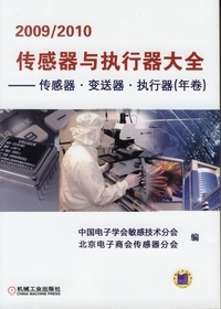 传感器与执行器大全――传感器・变送器・执行器2009/2010(年卷)