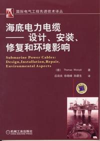 海底电力电缆:设计、安装、修复和ξ 环境影响