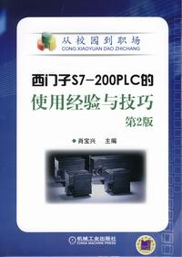 西门子S7-200PLC的使用经验与技巧(第2版)