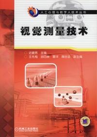 视觉测量技术