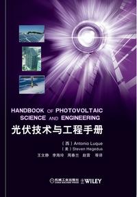 光伏技术与工程手册
