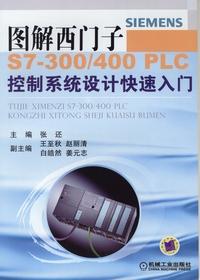 图解西门子S7300/400 PLC控制系统设计快速入门