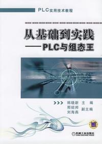 从基础到实践――PLC与组态王