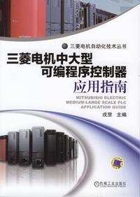 三菱电机中大型可编程序控制器应用指南