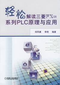 轻松解读三菱FX2N系列PLC原理与应用
