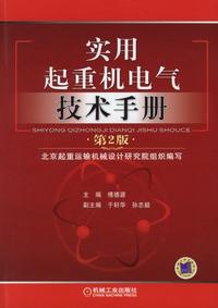 实用起重机电气〗技术手册