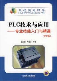 PLC技术与应用――专业技能入门与精通(第2版)