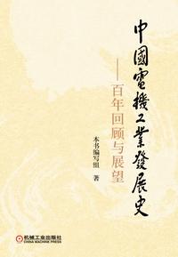 中国电机工业发展史――百年回顾与展望(平装)